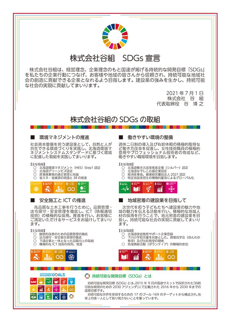 株式会社谷組SDGs宣言