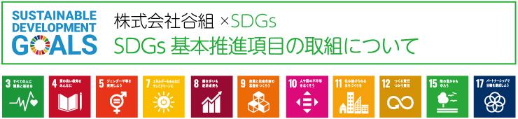 株式会社谷組SDGs基本推進項目