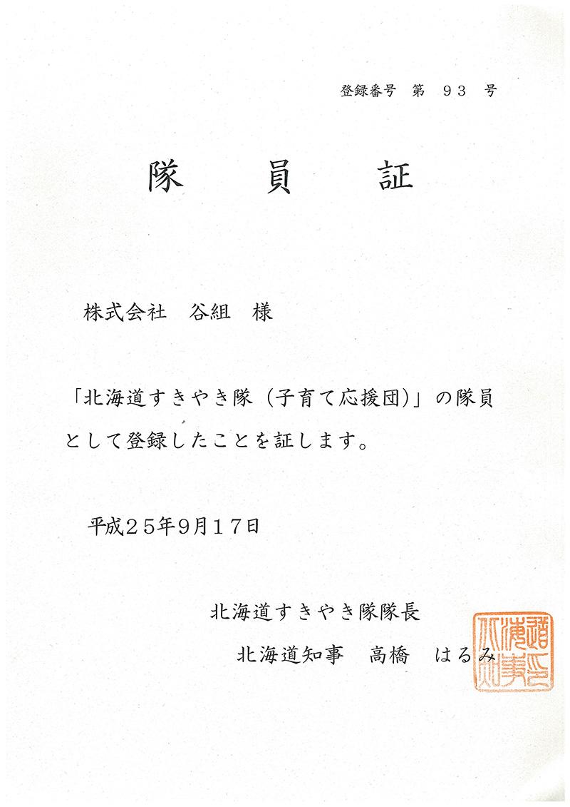 sukiyaki02
